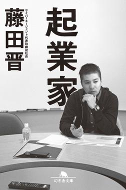 起業家-電子書籍