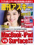 週刊アスキーNo.1286(2020年6月9日発行)