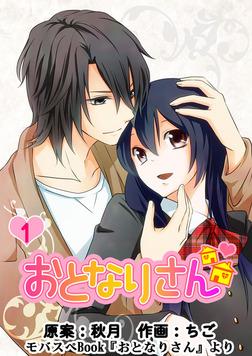 おとなりさん 1巻-電子書籍
