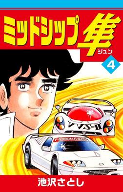 ミッドシップ隼(4)-電子書籍