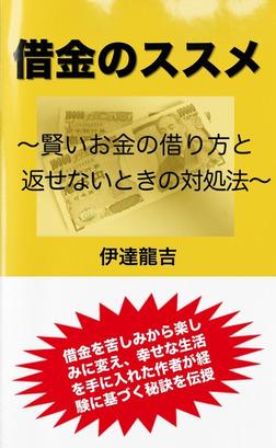 借金のススメ-電子書籍