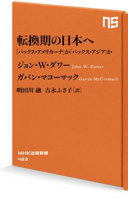 転換期の日本へ 「パックス・アメリカーナ」か「パックス・アジア」か-電子書籍