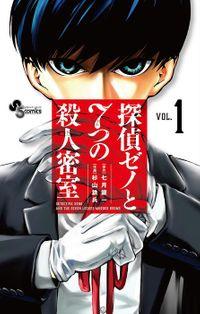 探偵ゼノと7つの殺人密室(1)【期間限定 無料お試し版】