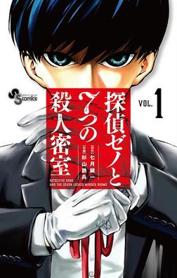 探偵ゼノと7つの殺人密室(1)【期間限定 無料お試し版】-電子書籍