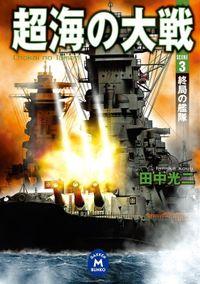 超海の大戦 3 終局の艦隊