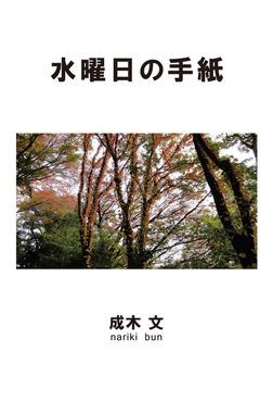 水曜日の手紙-電子書籍