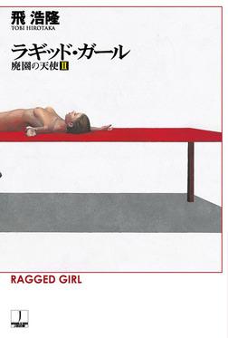 ラギッド・ガール 廃園の天使II-電子書籍