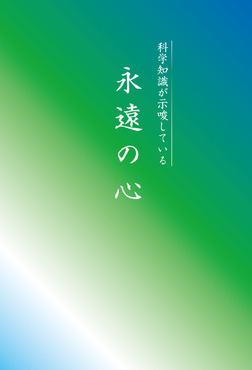 永遠の心-電子書籍