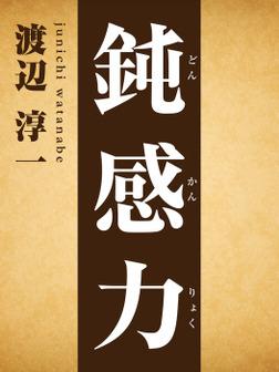 鈍感力-電子書籍