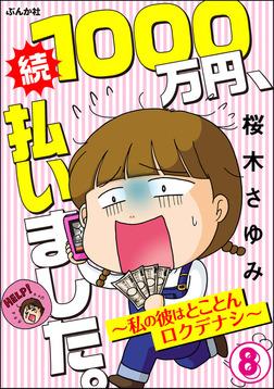 1000万円、払いました。~私の彼はロクデナシ~(分冊版) 【第8話】-電子書籍