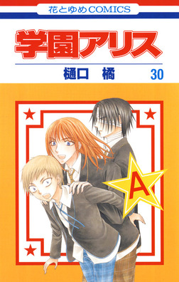 学園アリス 30巻-電子書籍