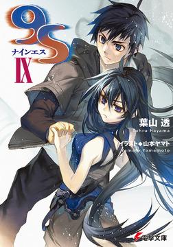 9S<ナインエス>IX-電子書籍