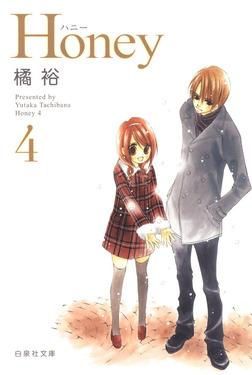 Honey 4巻-電子書籍