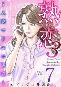 熟恋3~人妻マリエの誘惑~ 7巻