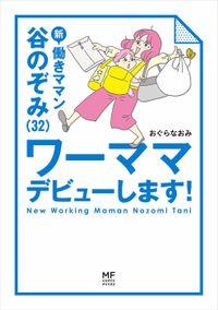 新 働きママン(コミックエッセイ)