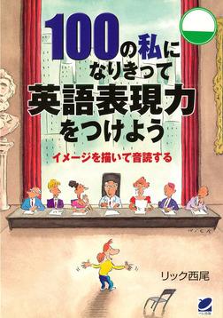 100の私になりきって英語表現力をつけよう(CDなしバージョン)-電子書籍