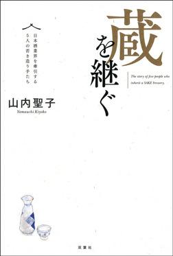 蔵を継ぐ 日本酒業界を牽引する5人の若き造り手たち-電子書籍