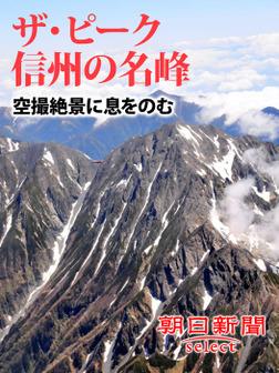ザ・ピーク 信州の名峰 空撮絶景に息をのむ-電子書籍