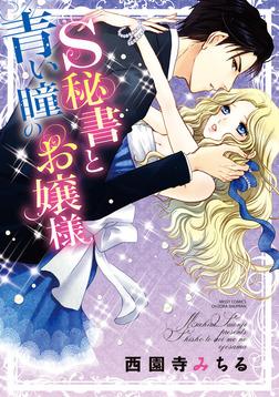 S秘書と青い瞳のお嬢様-電子書籍