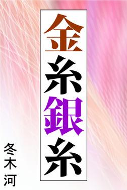 金糸銀糸-電子書籍