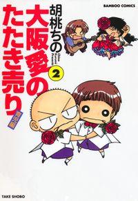 大阪愛のたたき売り 育児編 (2)