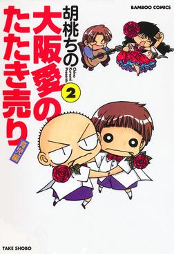 大阪愛のたたき売り 育児編 (2)-電子書籍