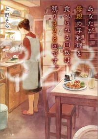 あなたが母親の手料理を食べられる回数は、残り328回です。