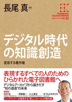 角川インターネット講座3 デジタル時代の知識創造 変容する著作権-電子書籍