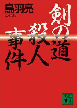 剣の道殺人事件-電子書籍