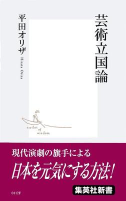 芸術立国論-電子書籍