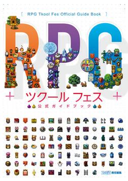 RPGツクール フェス 公式ガイドブック-電子書籍