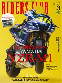 RIDERS CLUB No.491 2015年3月号