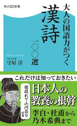 大人の国語力がつく漢詩一〇〇選-電子書籍