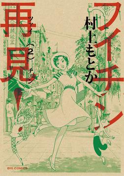 フイチン再見!(2)【期間限定 無料お試し版】-電子書籍