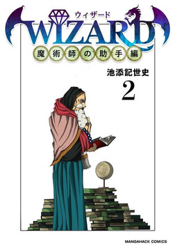 WIZARD/ウィザード -魔術師の助手編-第2巻-電子書籍