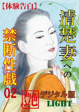 【体験告白】清楚妻への禁断性戯02-電子書籍