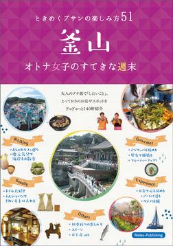 釜山 オトナ女子のすてきな週末 ときめくプサンの楽しみ方51-電子書籍