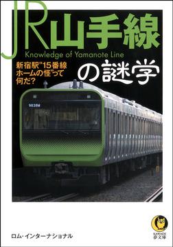 "JR山手線の謎学 新宿駅""15番線ホームの怪""って何だ?-電子書籍"