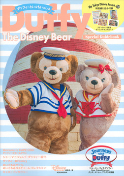 Duffy the Disney Bear Special Guide Book ダッフィーといつもいっしょ-電子書籍