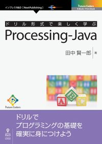ドリル形式で楽しく学ぶ Processing-Java