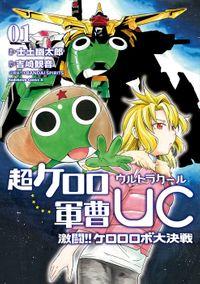 超ケロロ軍曹UC 激闘!! ケロロロボ大決戦(1)