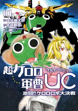 超ケロロ軍曹UC 激闘!! ケロロロボ大決戦(1)-電子書籍