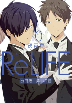 ReLIFE10【分冊版】第149話-電子書籍