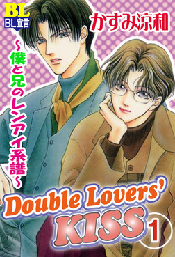 Double Lovers'KISS / 1 ~僕と兄のレンアイ系譜~-電子書籍