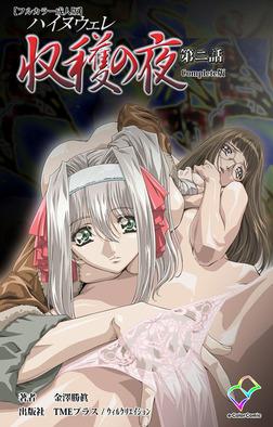 【フルカラー成人版】ハイヌウェレ収穫の夜 第二話 Complete版-電子書籍