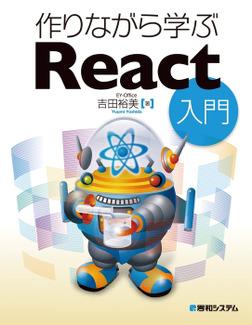 作りながら学ぶReact入門-電子書籍