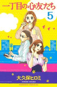 一丁目の心友たち(5)