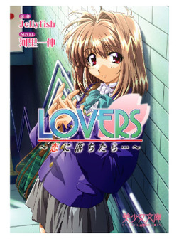 LOVERS~恋に落ちたら…~-電子書籍