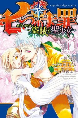 七つの大罪 セブンデイズ~盗賊と聖少女~(1)-電子書籍
