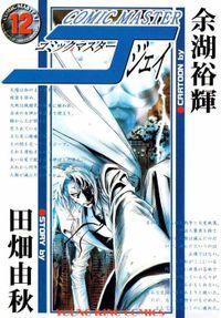 コミックマスターJ / 12
